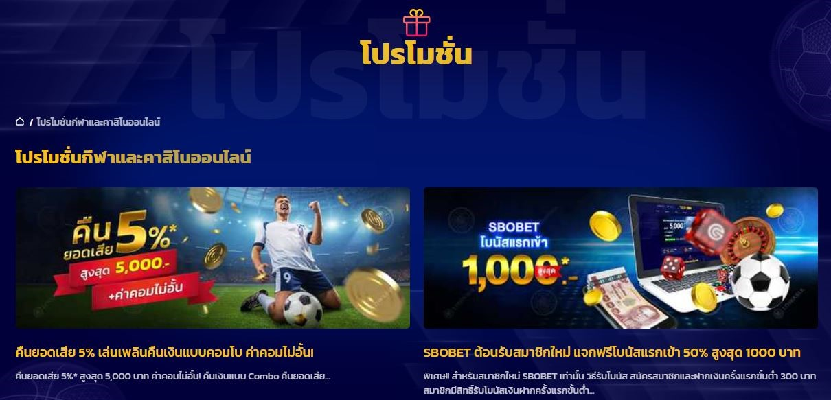 sbobet promotions and bonuses
